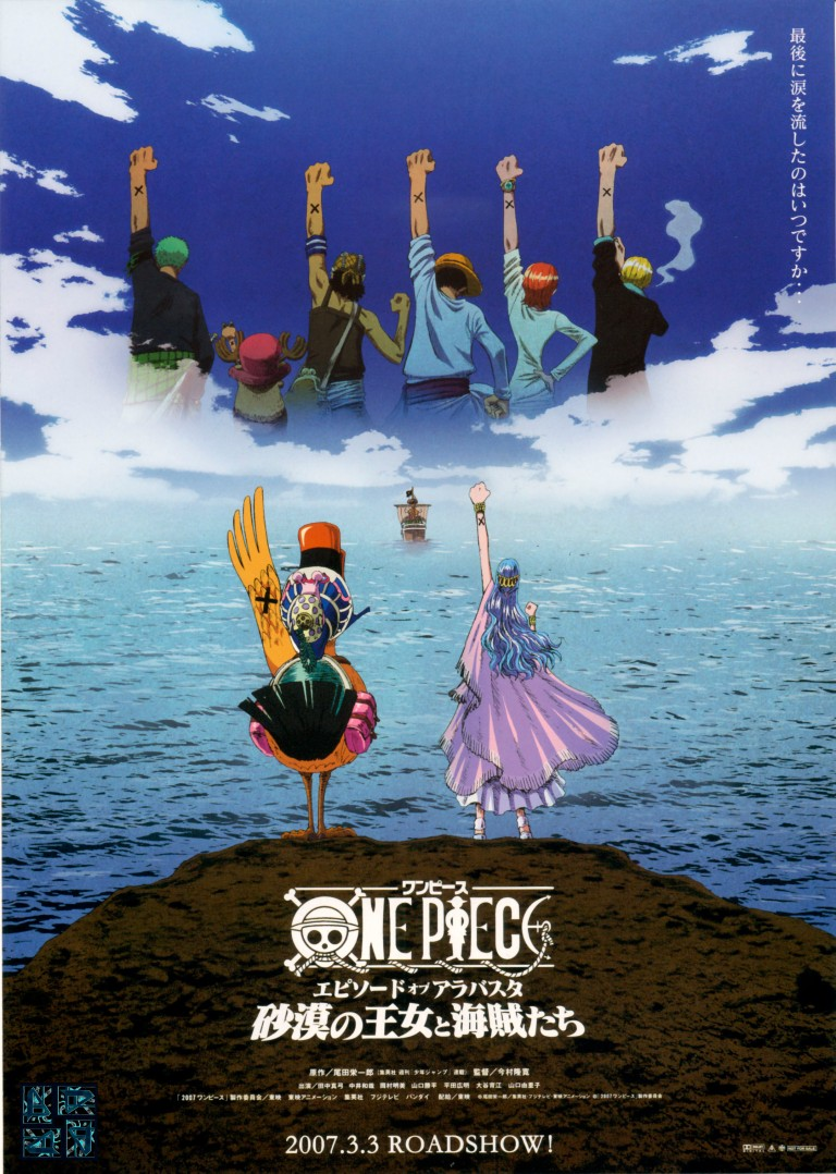 ONE.PIECE.full.728497